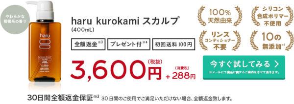 haru,黒髪シャンプ公式サイト