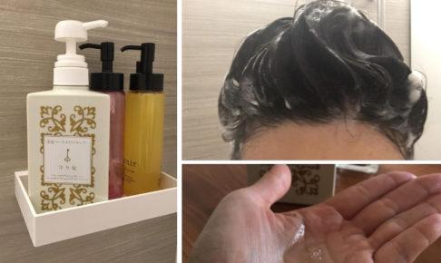守り髪体験レビュー
